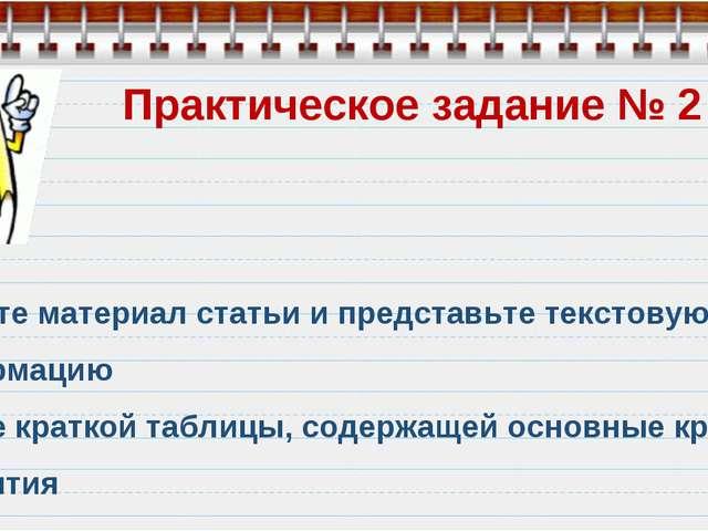 Практическое задание № 2 Изучите материал статьи и представьте текстовую инфо...