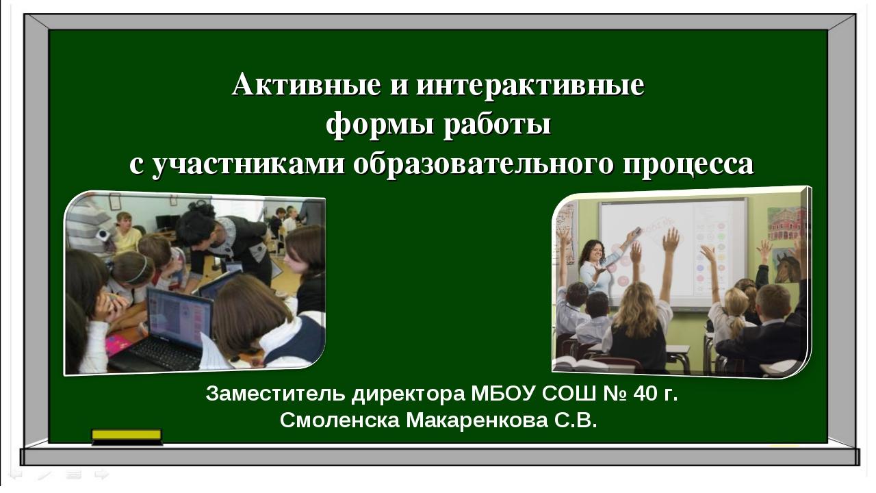Активные и интерактивные формы работы с участниками образовательного процесса...