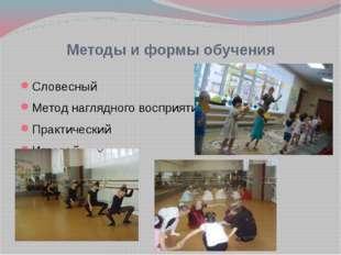 Методы и формы обучения Словесный Метод наглядного восприятия Практический Иг