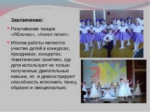 Заключение: Разучивание танцев «Яблочко», «Ангел летит». Итогом работы являе