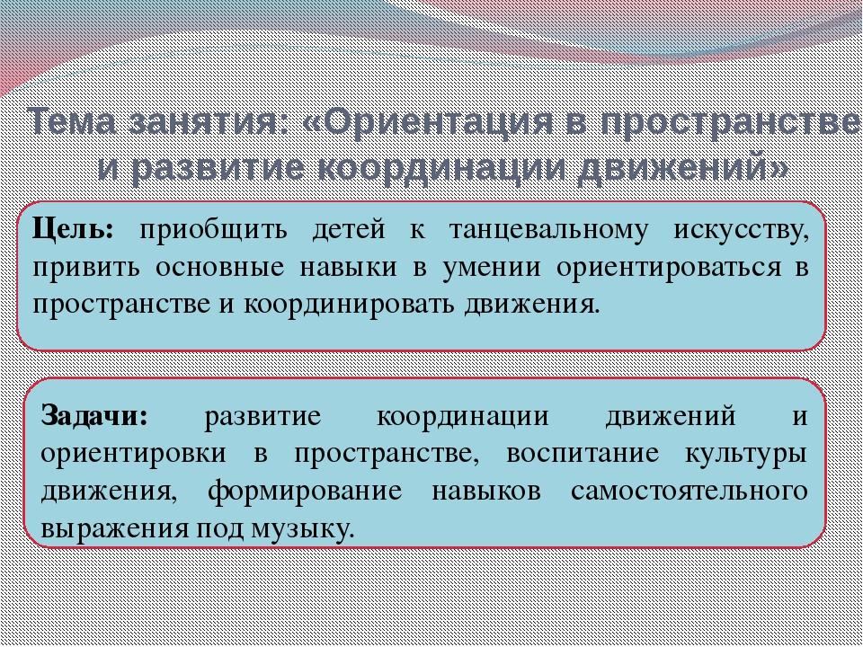 Тема занятия: «Ориентация в пространстве и развитие координации движений» Зад...