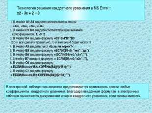 Технология решения квадратного уравнения в MS Excel : х2 - 3х + 2 = 0 1. В я