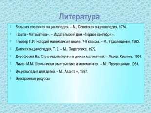 Литература Большая советская энциклопедия. – М., Советская энциклопедия, 197