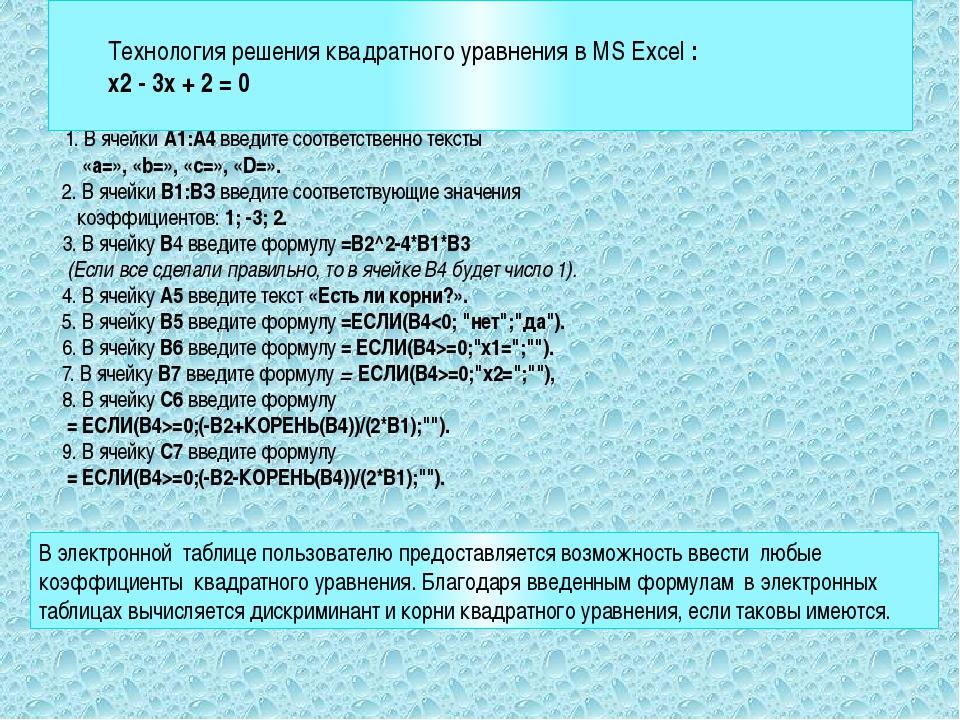 Технология решения квадратного уравнения в MS Excel : х2 - 3х + 2 = 0 1. В я...