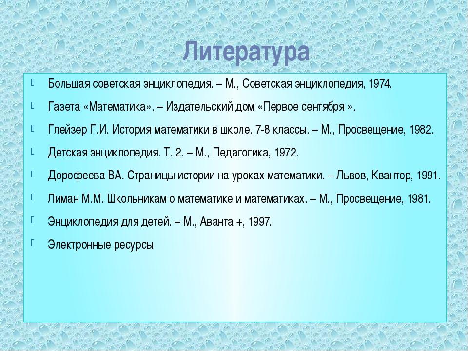 Литература Большая советская энциклопедия. – М., Советская энциклопедия, 197...