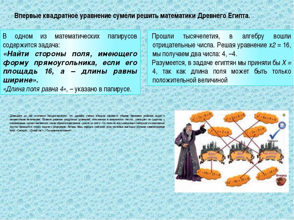 Дошедшие до нас источники свидетельствуют, что древние ученые владели какими-...