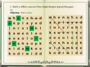 1. Найди и обведи глаголы в Past Simple( вторая форма).Вычеркни их. Образец: