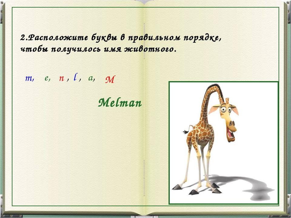 m, e, n , l , a, M Melman 2.Расположите буквы в правильном порядке, чтобы пол...