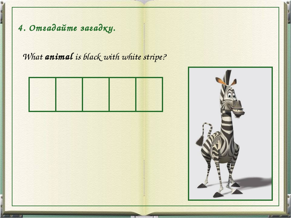 4. Отгадайте загадку. What animal is black with white stripe?
