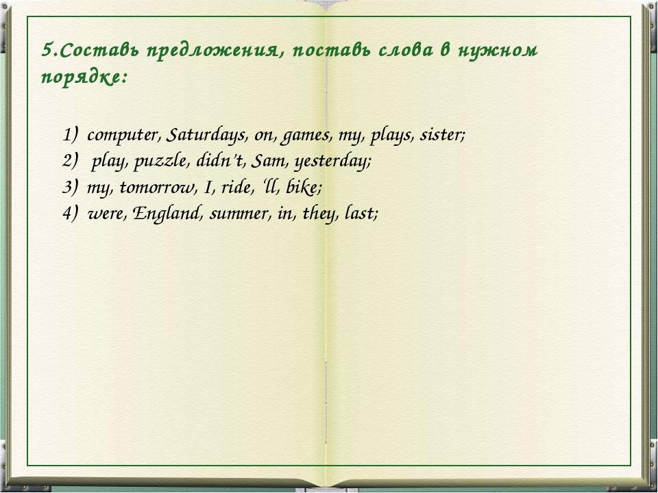 5.Составь предложения, поставь слова в нужном порядке: computer, Saturdays, o...