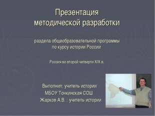 Выполнил: учитель истории МБОУ Тонкинская СОШ Жарков А.В. : учитель истории