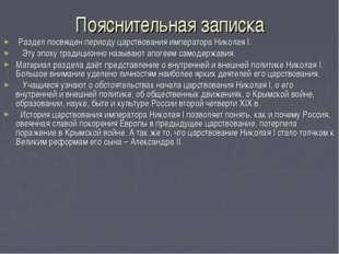 Пояснительная записка Раздел посвящен периоду царствования императора Николая