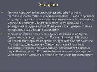 Ход урока Причина Крымской войны заключалась в борьбе России за укрепление св