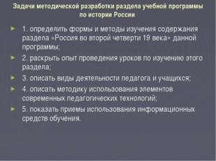 Задачи методической разработки раздела учебной программы по истории России 1.