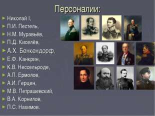 Персоналии: Николай I, П.И. Пестель, Н.М. Муравьёв, П.Д. Киселёв, А.Х. Бенкен