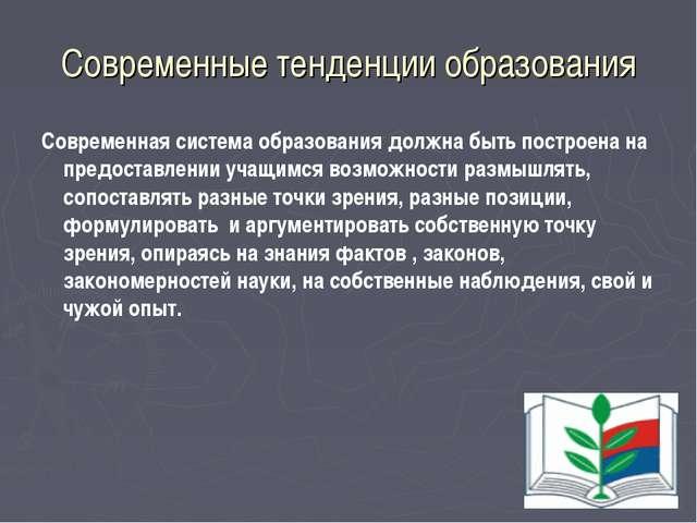 Современные тенденции образования Современная система образования должна быть...