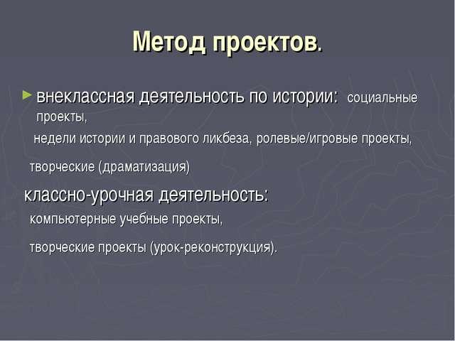 Метод проектов. внеклассная деятельность по истории: социальные проекты, нед...