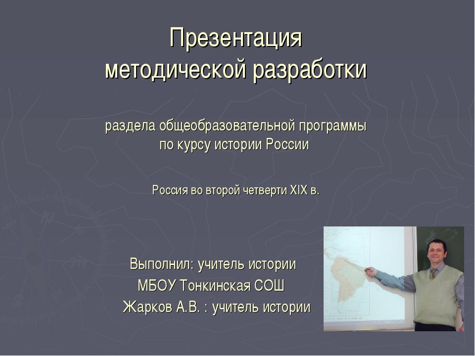 Выполнил: учитель истории МБОУ Тонкинская СОШ Жарков А.В. : учитель истории...
