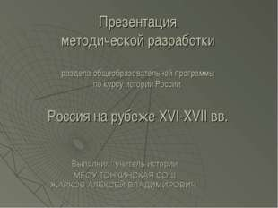 Выполнил: учитель истории МБОУ ТОНКИНСКАЯ СОШ ЖАРКОВ АЛЕКСЕЙ ВЛАДИМИРОВИЧ Пр