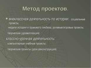 Метод проектов. внеклассная деятельность по истории: социальные проекты, нед