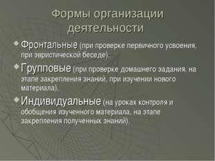 Формы организации деятельности Фронтальные (при проверке первичного усвоения,