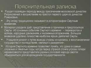 Раздел посвящен периоду между пресечением московской династии Рюриковичей и