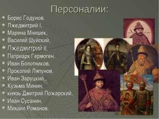Персоналии: Борис Годунов, Лжедмитрий I, Марина Мнишек, Василий Шуйский, Лжед