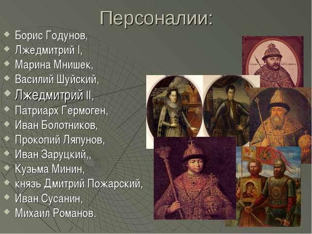 Персоналии: Борис Годунов, Лжедмитрий I, Марина Мнишек, Василий Шуйский, Лжед...
