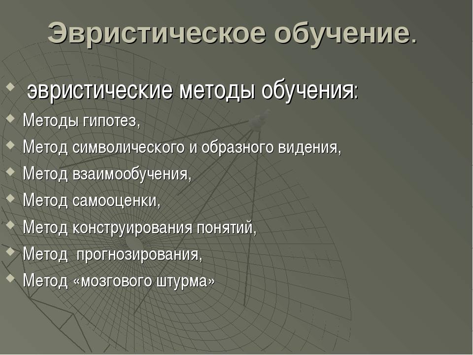 Эвристическое обучение. эвристические методы обучения: Методы гипотез, Метод...