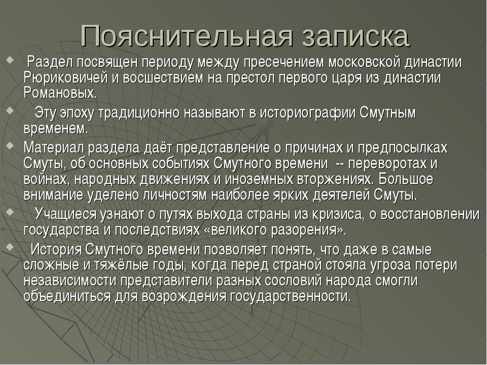 Раздел посвящен периоду между пресечением московской династии Рюриковичей и...