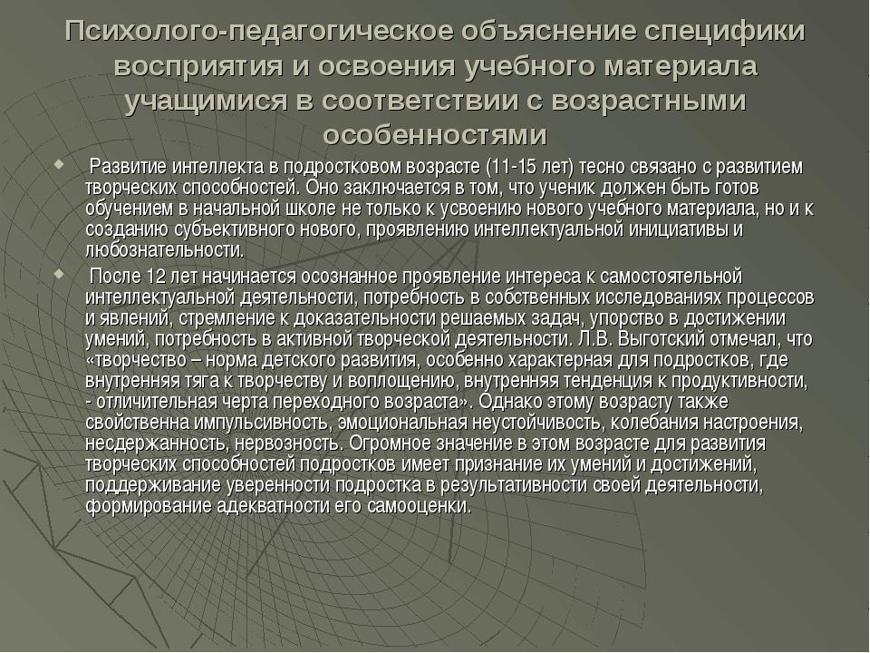 Психолого-педагогическое объяснение специфики восприятия и освоения учебного...