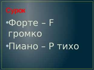 Сурок Форте – F громко Пиано – P тихо