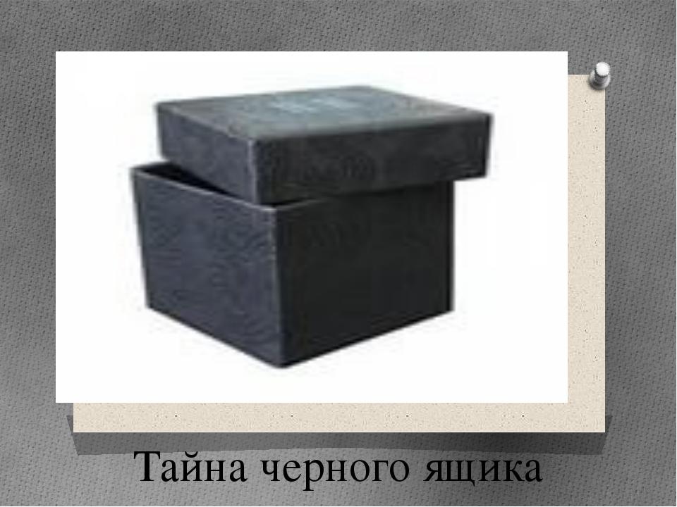 Тайна черного ящика Тайна чер