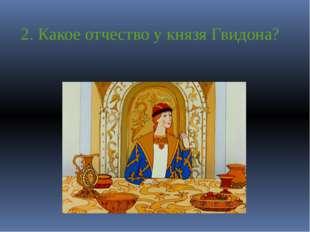 2. Какое отчество у князя Гвидона?