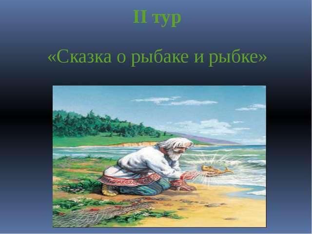 II тур «Сказка о рыбаке и рыбке»