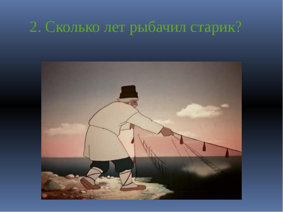 2. Сколько лет рыбачил старик?