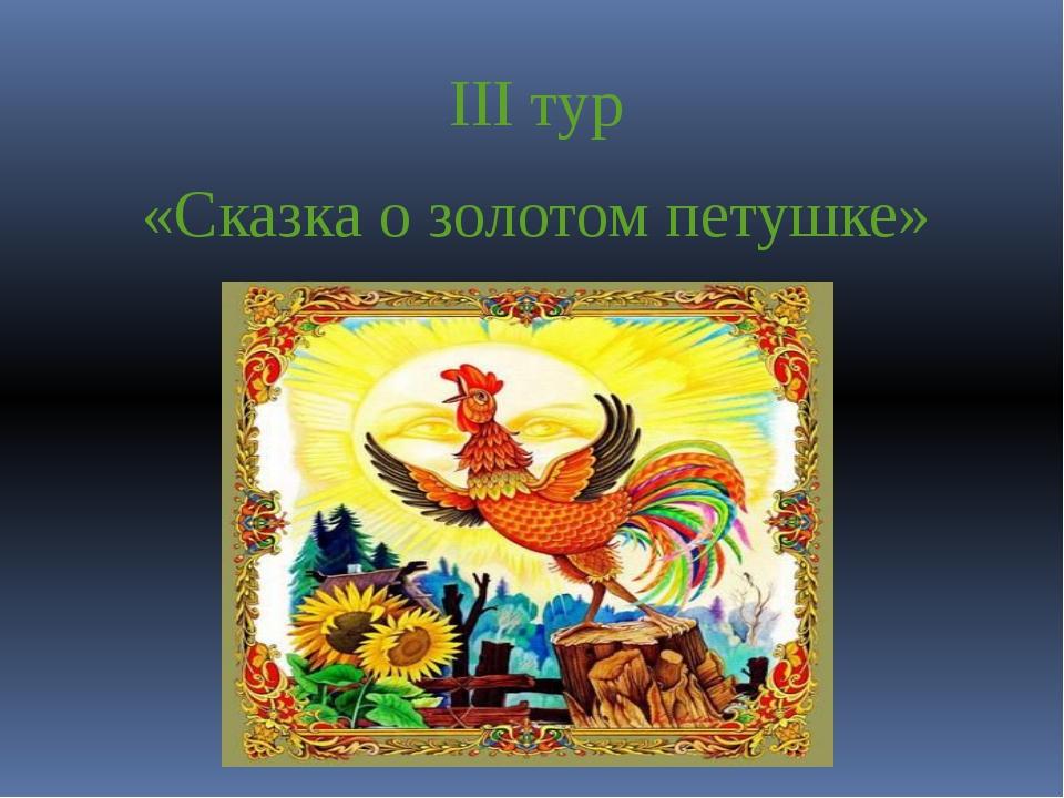 III тур «Сказка о золотом петушке»