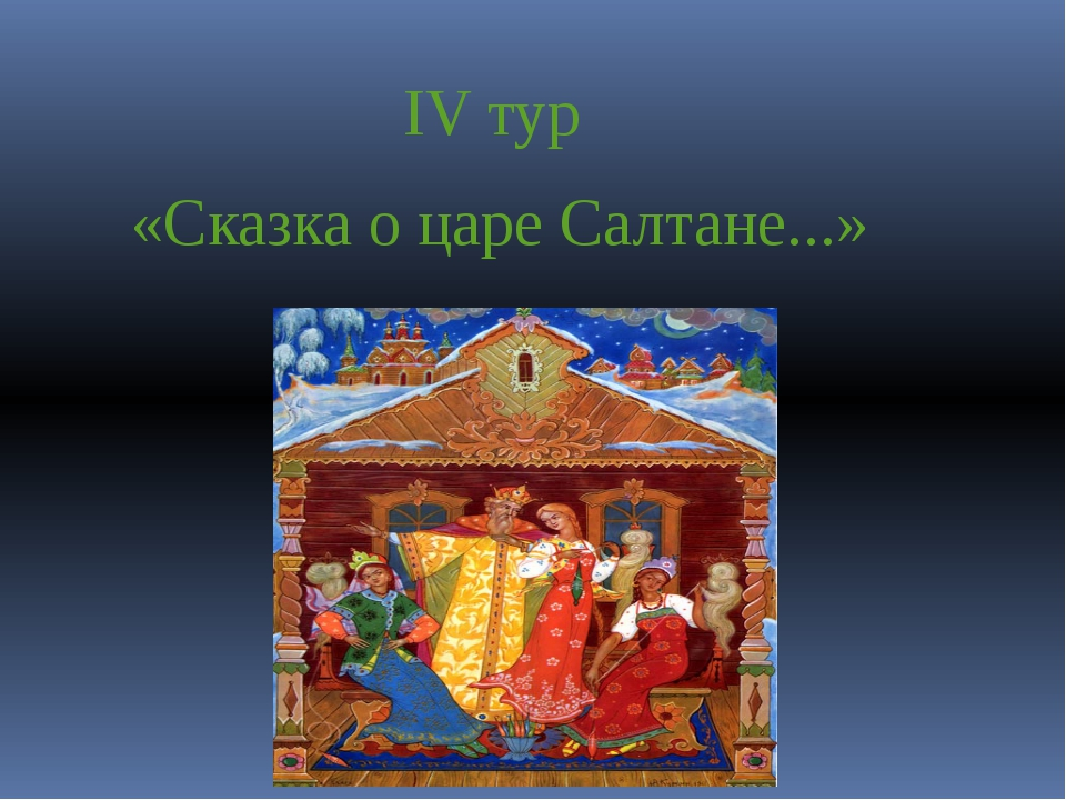 IV тур «Сказка о царе Салтане...»