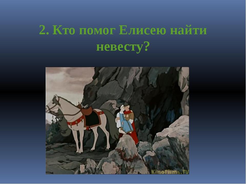 2. Кто помог Елисею найти невесту?