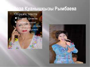Роза Қуанышқызы Рымбаева