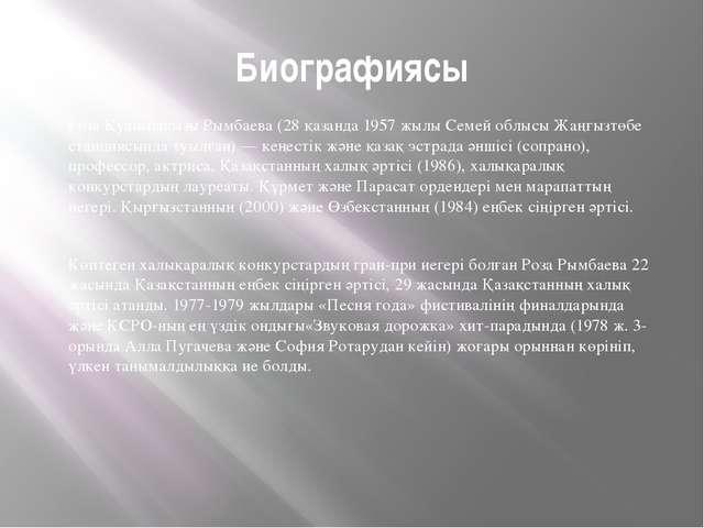 Биографиясы Роза Қуанышқызы Рымбаева (28 қазанда 1957 жылы Семей облысы Жаңғы...