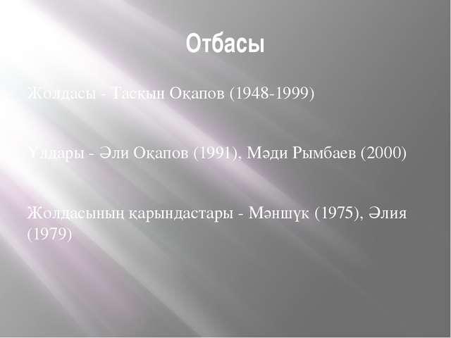 Отбасы Жолдасы - Тасқын Оқапов (1948-1999) Ұлдары - Әли Оқапов (1991), Мәди Р...