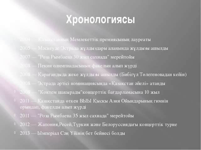 Хронологиясы 2004 — Қазақстанның Мемлекеттік премиясының лауреаты 2005 — Мәск...