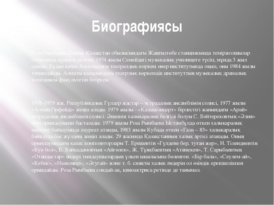 Биографиясы Роза Рымбаева Шығыс Қазақстан обылысындағы Жаңғызтөбе станциясынд...