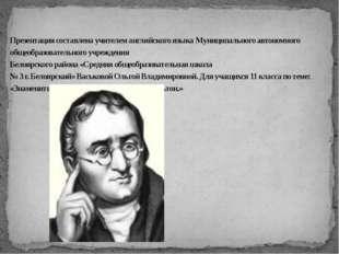 Презентация составлена учителем английского языка Муниципального автономного
