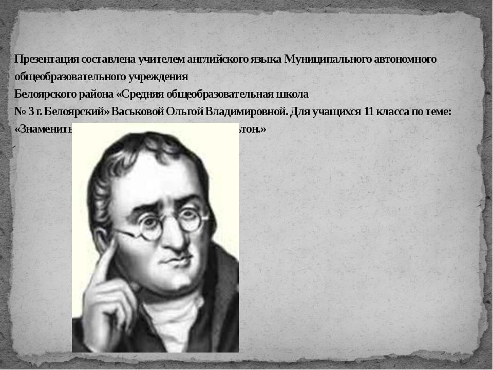 Презентация составлена учителем английского языка Муниципального автономного...