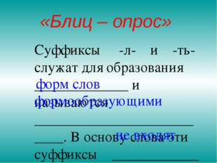 «Блиц – опрос» Суффиксы -л- и -ть- служат для образования _____________ и наз