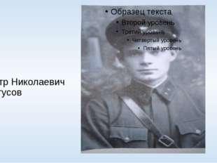 Пётр Николаевич Катусов