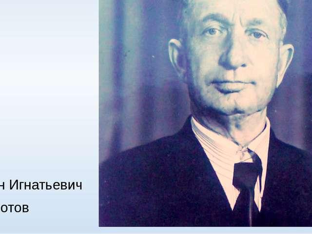 Иван Игнатьевич Золотов
