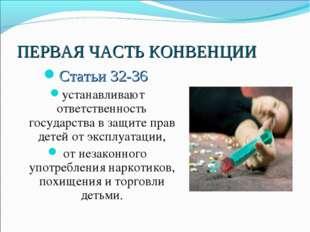 ПЕРВАЯ ЧАСТЬ КОНВЕНЦИИ Статьи 32-36 устанавливают ответственность государства